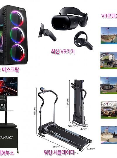 (VR지역행사) 릴렉스워킹VR세트-Relax Walking VR SET
